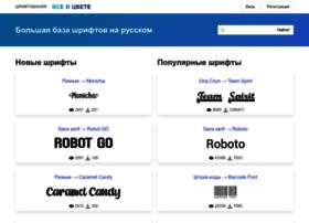 fontomania.ru