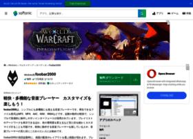 foobar2000.softonic.jp