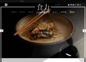 foodnext.net