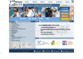 foot.com.hk