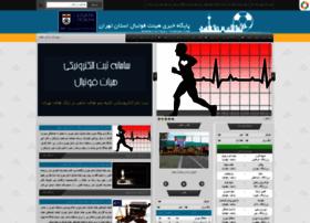 football-tehran.com