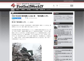 footballweekly.jp