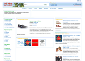 footwear.com.ua