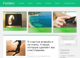 forden.ru