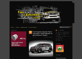 fordexplorerclub.ru