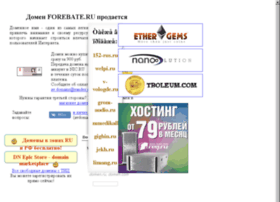 forebate.ru