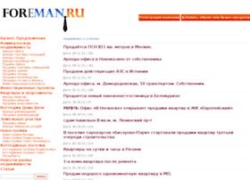 foreman.ru