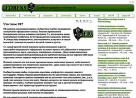 forens-med.ru