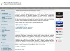 forexbrokeronline.ru