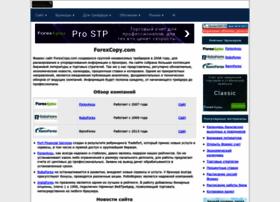 forexcopy.com