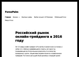 forexpalm.com