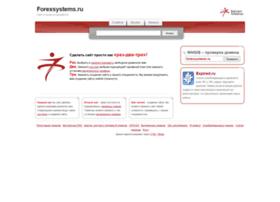 forexsystems.ru