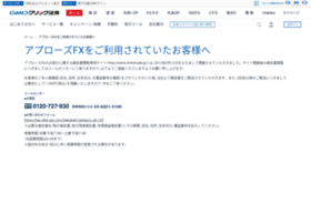 forextrade.jp