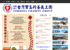 formosa-charity.org.tw