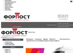 forpost-dveri.ru