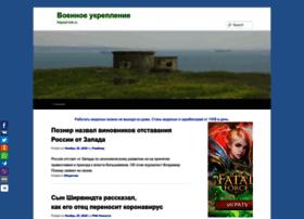 forpost-nsk.ru