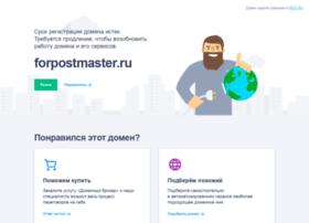 forpostmaster.ru