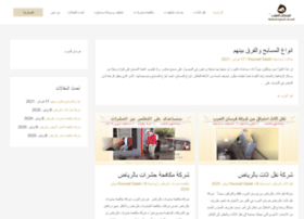 forsan-arab.com