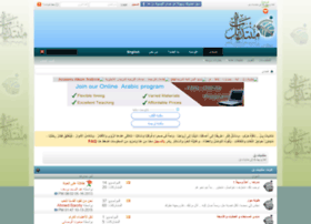 forum-ar.yialarabic.net