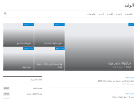 forum.al-wlid.com