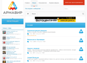 forum.armavir.ru