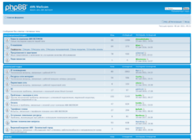 forum.avk-wellcom.info