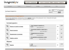 forum.buypost.ru