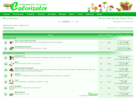 forum.calorizator.ru