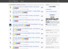 forum.chineseaci.com