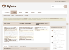 forum.cofe.ru
