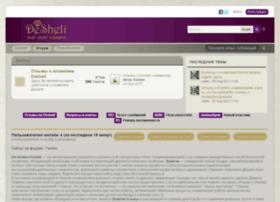 forum.desheli.com.ua