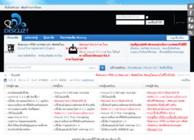 forum.discuzthai.com