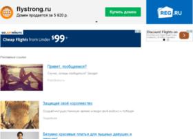 forum.flystrong.ru