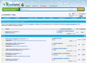 forum.freemarket.ua