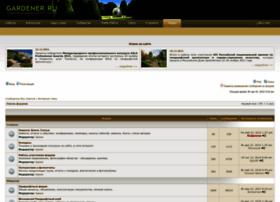 forum.gardener.ru