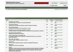 forum.getsimplecms.ru