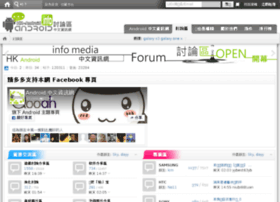 forum.hk-android.info