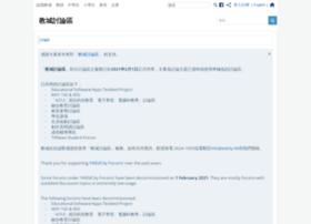 forum.hkedcity.net