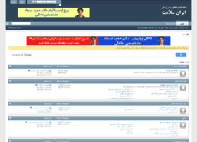 forum.iransalamat.com