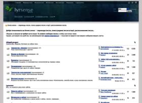 forum.lyrsense.com
