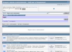 forum.magum.ru