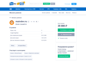 forum.maindev.ru