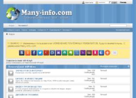 forum.many-info.com
