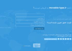 forum.movable-type.ir