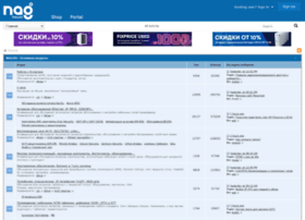 forum.nag.ru