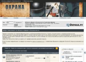 forum.ohrana.ru