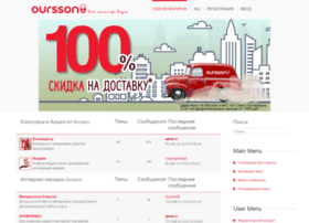forum.oursson.ru