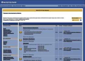 forum.philatelie.ru