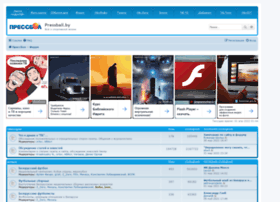 forum.pressball.by