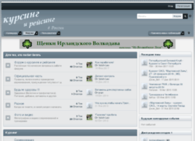 forum.ruscoursing.ru